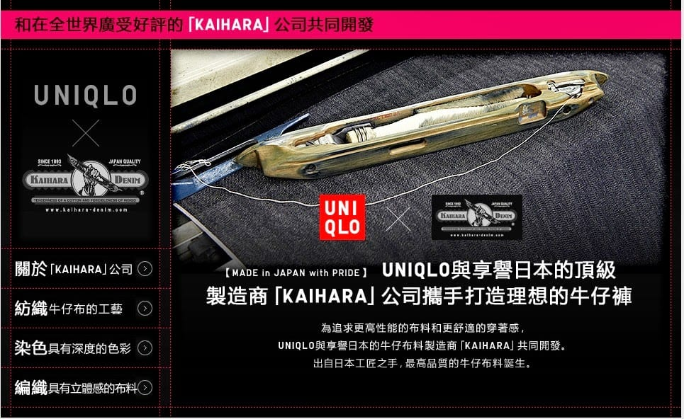 Uniqlo selvedge denim made by Kaihara